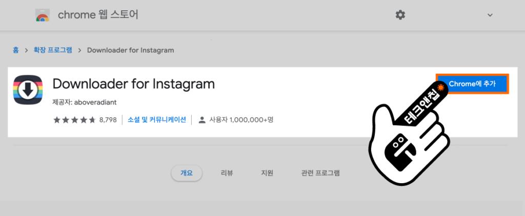 downloader for instagram 앱 크롬에 추가하기