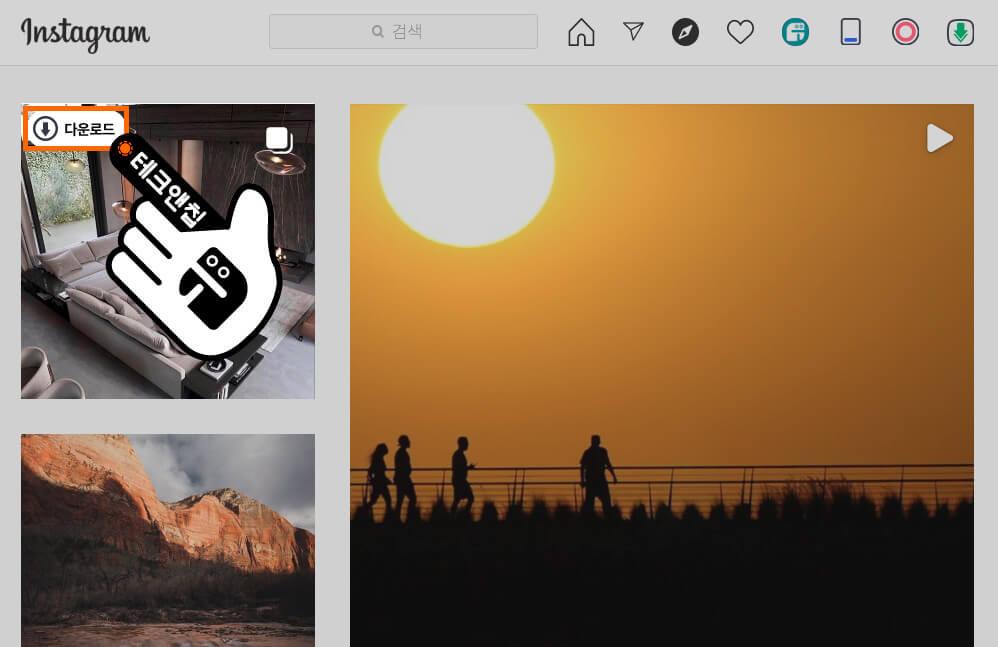 인스타그램 사진 다운로드 버튼 클릭