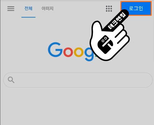 휴대폰 구글 계정 복구하기