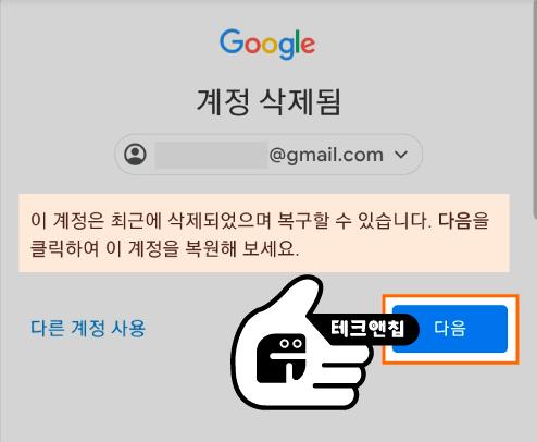 구글 삭제 복구 알림 확인 후 다음