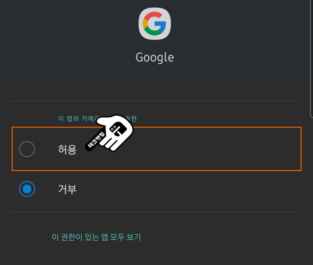 구글 앱 허용