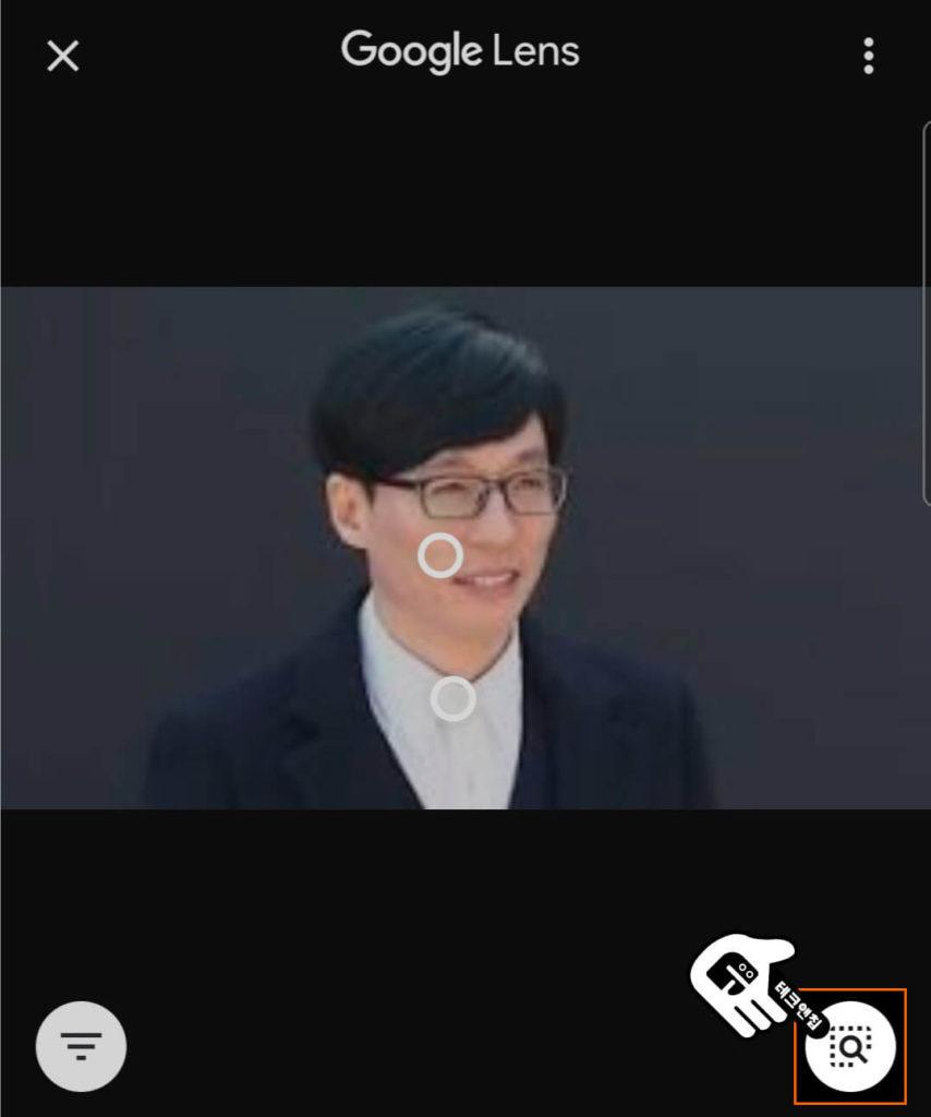 구글 렌즈 메뉴 선택하기