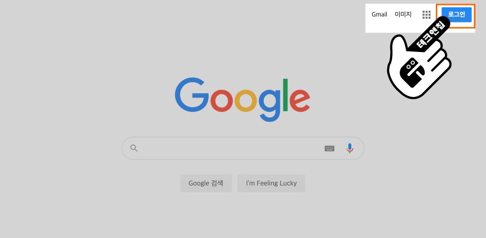 PC에서 구글 계정 복구하기