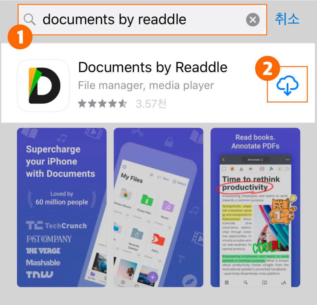 ducuments by readdle 검색 후 다운로드