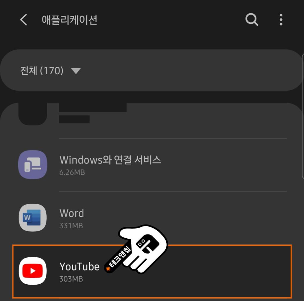 유튜브 앱
