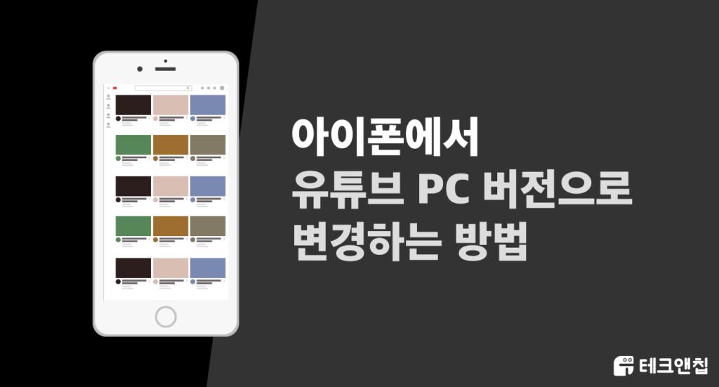 아이폰 유튜브 PC 버전