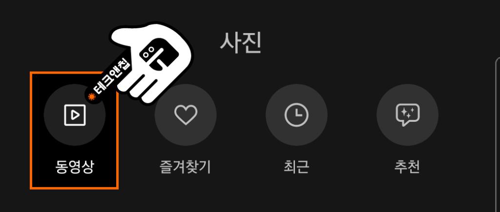 동영상 클릭