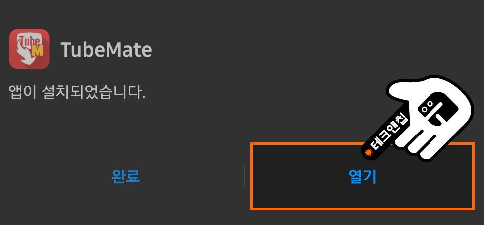 TubeMate 어플 열기
