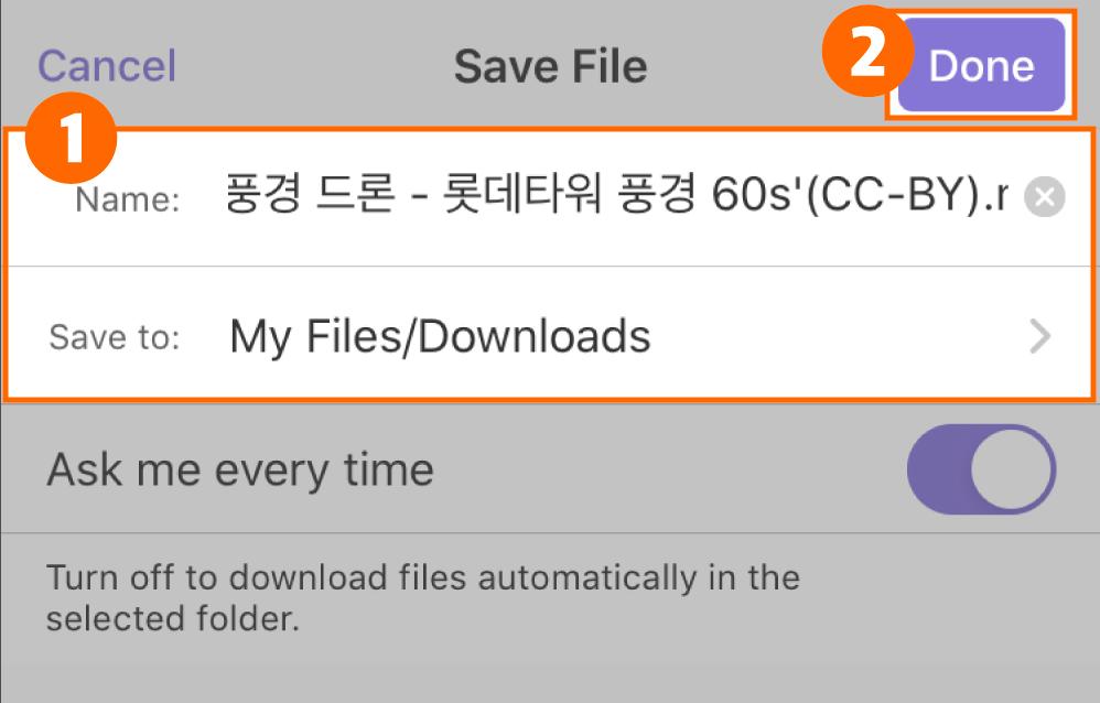 파일명 변경 후 DONE 버튼 클릭