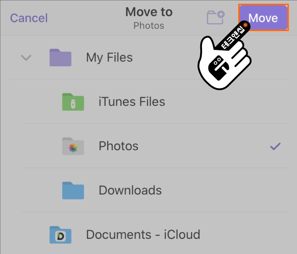MOVE 버튼 클릭하기