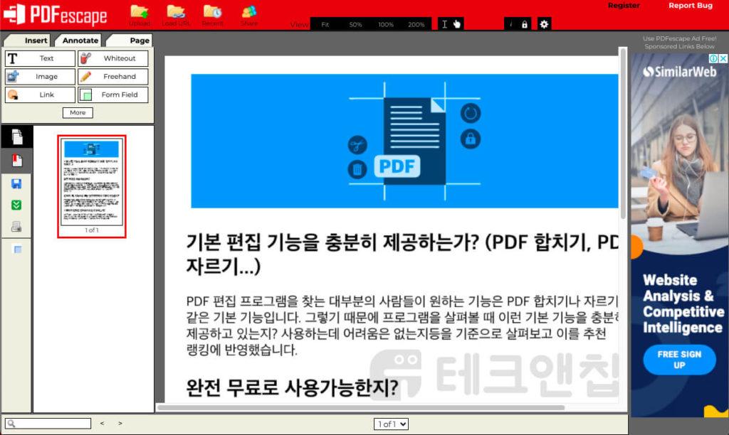 pdfescape pdf 편집기