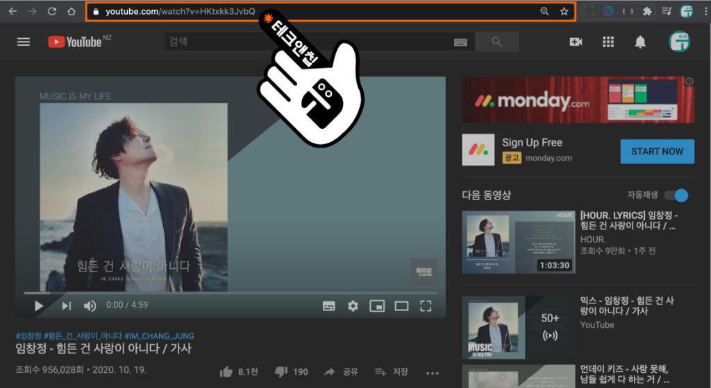유튜브 주소창