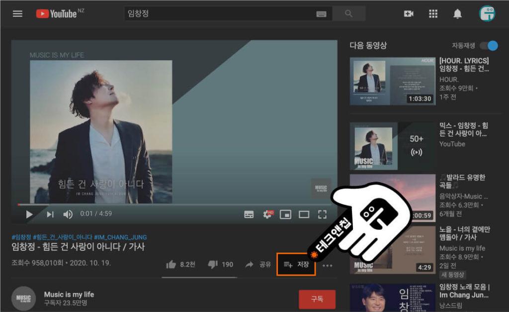 유튜브 영상 저장