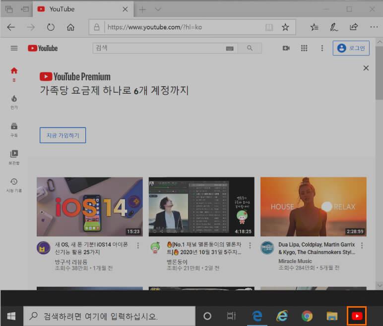 유튜브 아이콘이 작업 표시줄에 추가됨