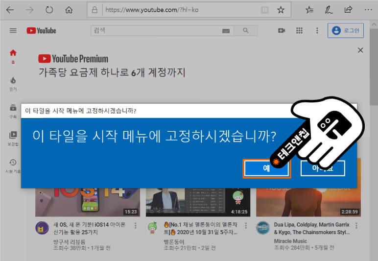 유튜브 아이콘 시작 메뉴 고정