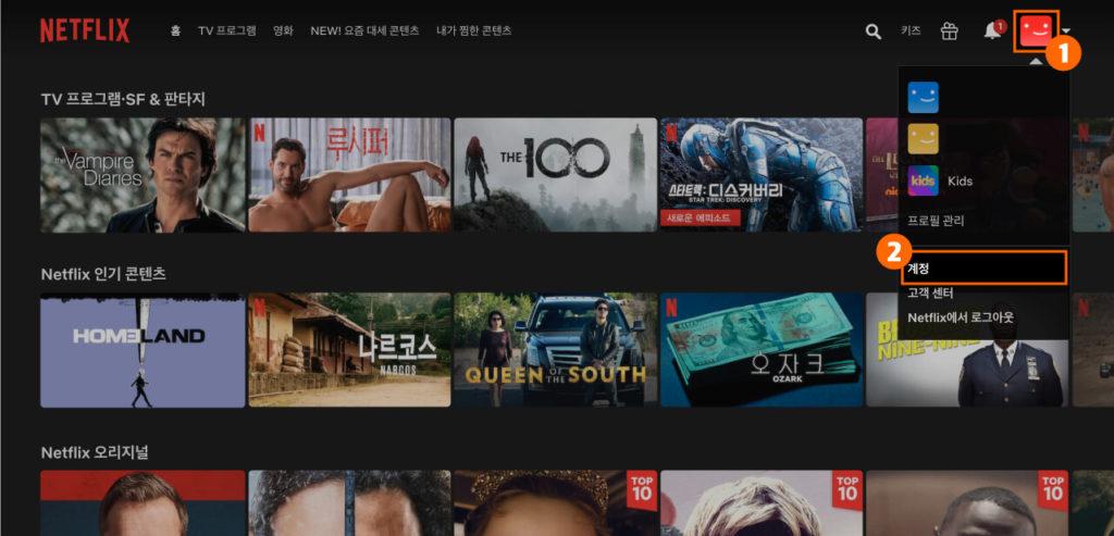 넷플릭스 4K 설정