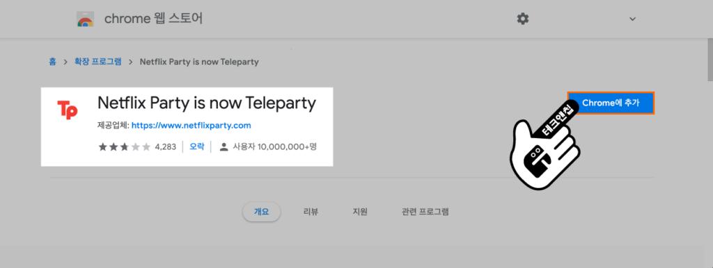 넷플릭스 파티 확장 프로그램 다운로드