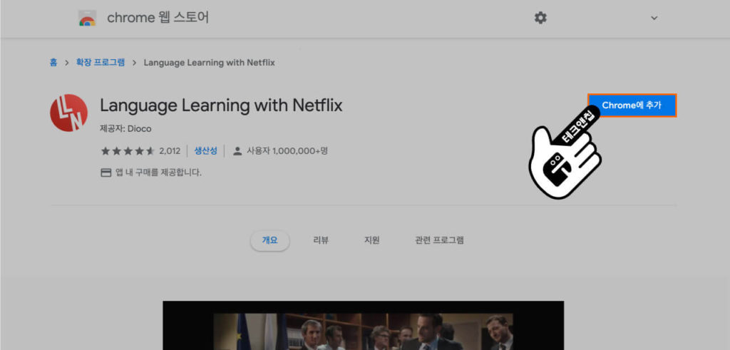 language learning with netflix