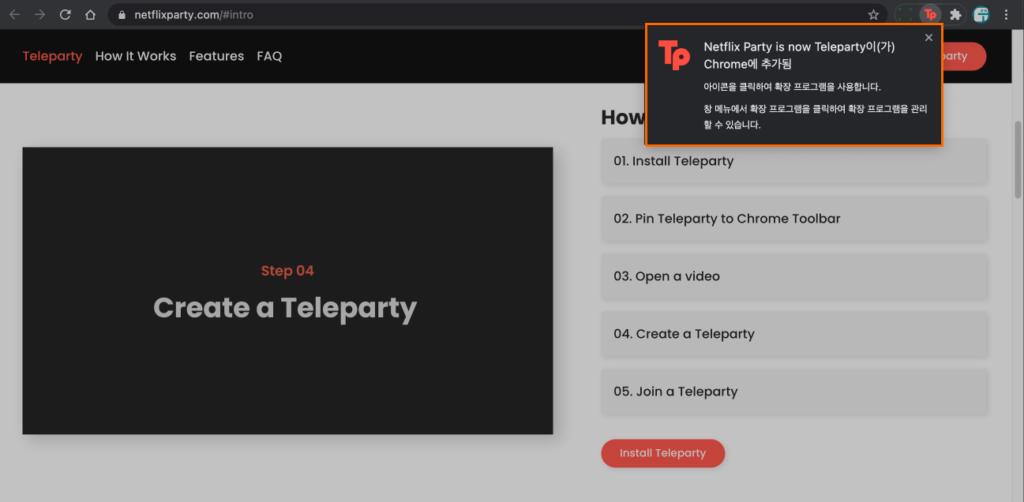 넷플릭스 파티 확장 프로그램 확인하기