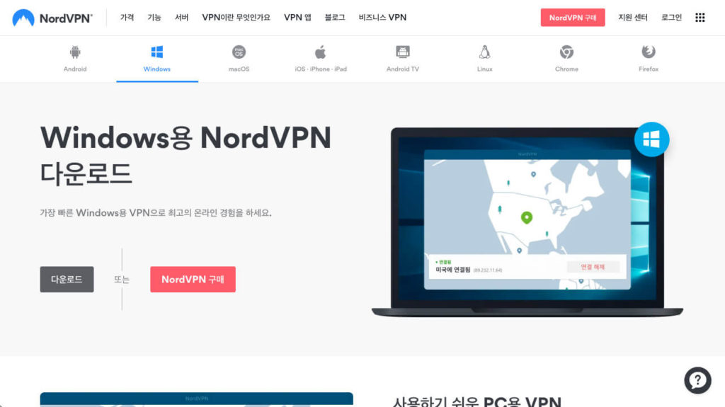 노드 VPN