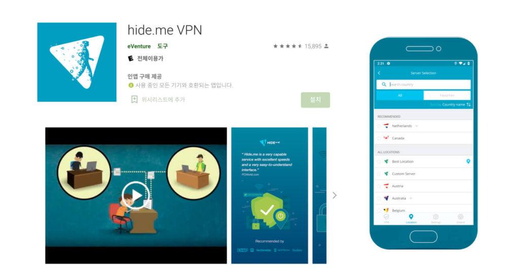 Hide.me 모바일 VPN 앱