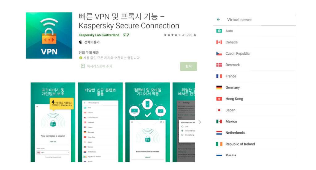 카스퍼스키 VPN