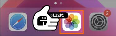 아이폰 사진 앱