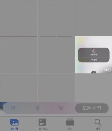 아이폰 화면 기록 저장된 영상