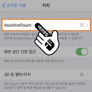 아이폰 assistiveTouch