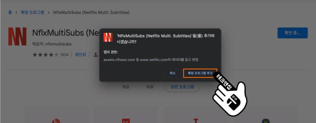 NflxMultiSubs 확장 프로그램 추가
