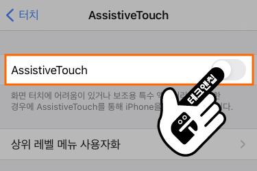 아이폰 assistiveTouch 설정하기