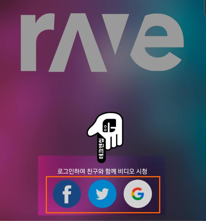 rave 앱에 로그인하기