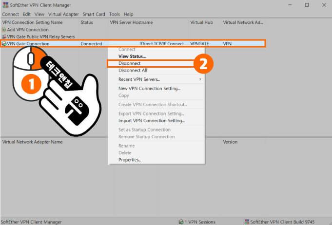 연결된 서버 접속을 끊는 방법은 단순히 오른쪽 마우스 버튼을 클릭 후 Disconnect 를 클릭하세요.