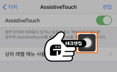 assistiveTouch 만들기