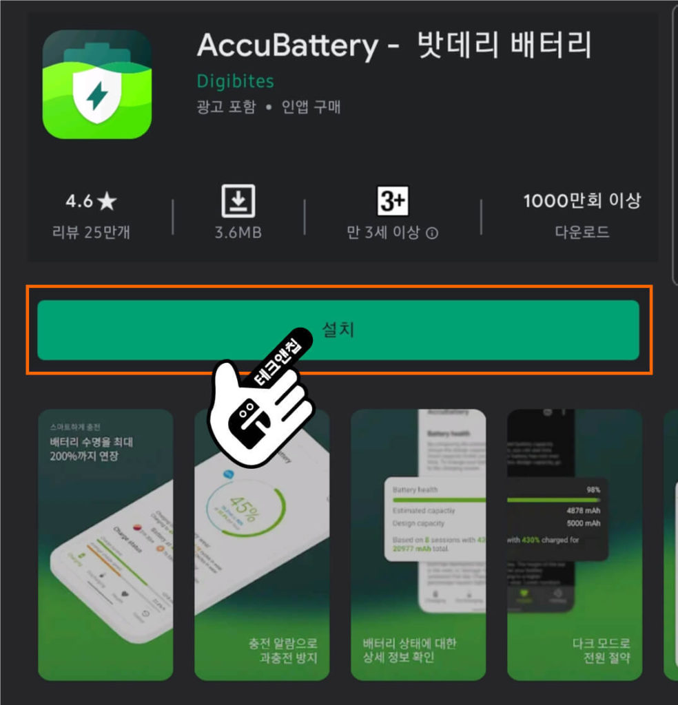 AccuBattery 배터리 충전 어플 설치하기