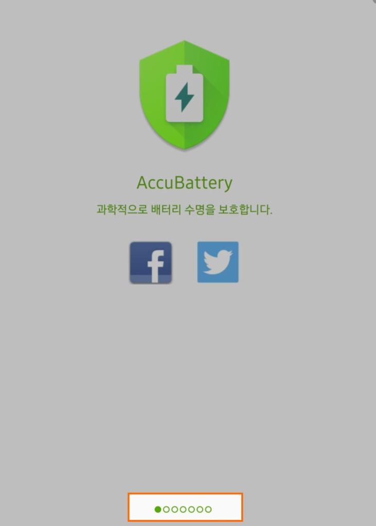 AccuBattery 배터리 어플 설명