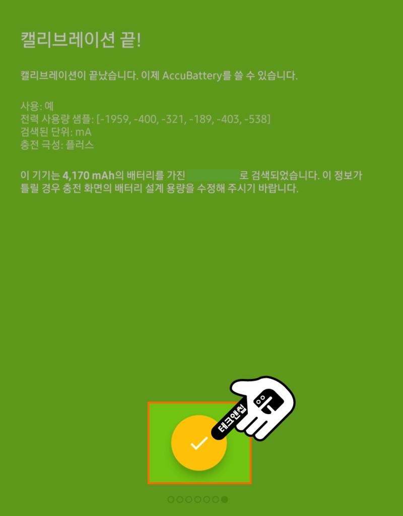 AccuBattery 배터리 어플 가이드 완료