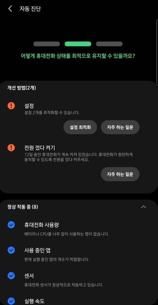 삼성 자동 진단