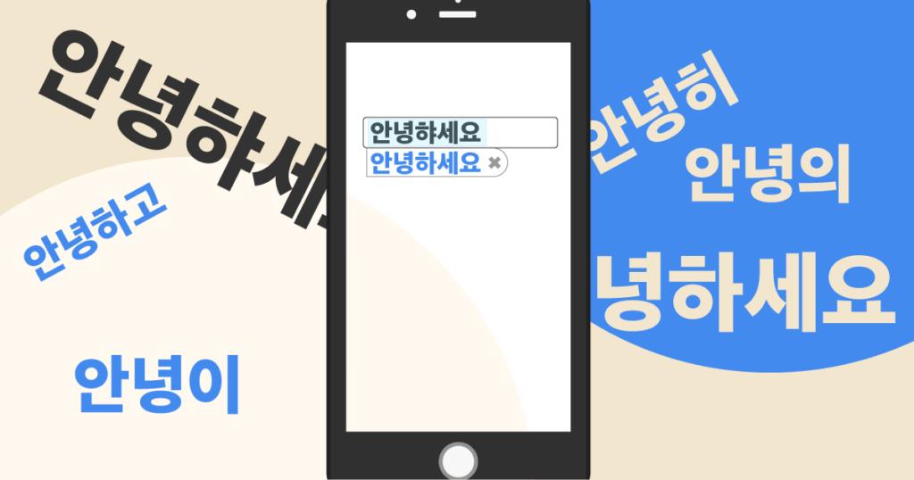 아이폰 자동완성 끄기 및 삭제