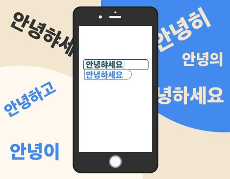 아이폰 자동완성