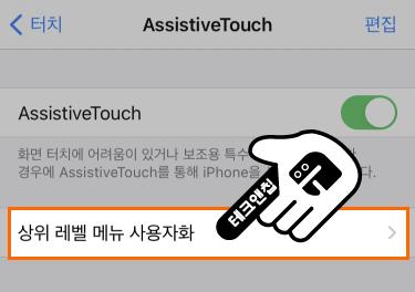 아이폰 상위 레벨 메뉴 사용자화
