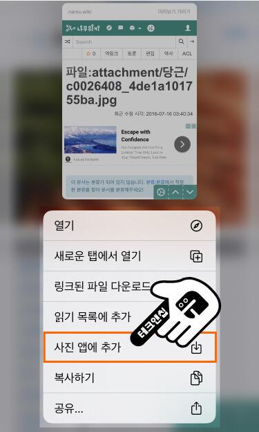아이폰 사진 앱에 추가