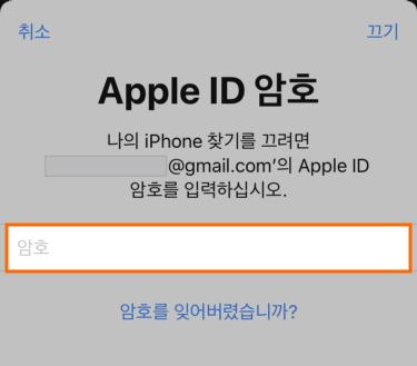 애플 비밀번호 입력하기