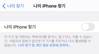 나의 아이폰 찾기 비활성화 완료