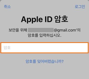 아이폰 애플 계정 로그인