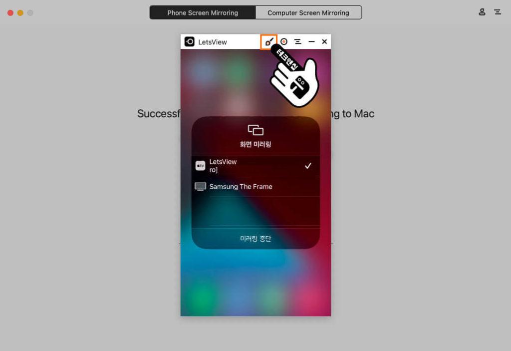아이폰 화면 미러링 프로그램에서 메모하기