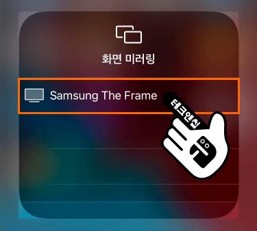 아이폰 화면 미러링 TV