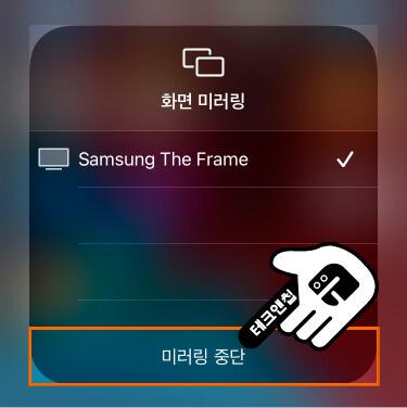 아이폰 미러링 중단