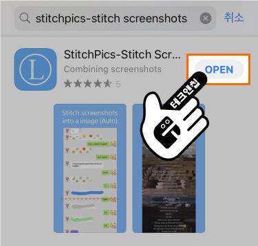 아이폰 앱 열기