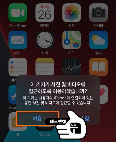 아이폰에서 신뢰하기